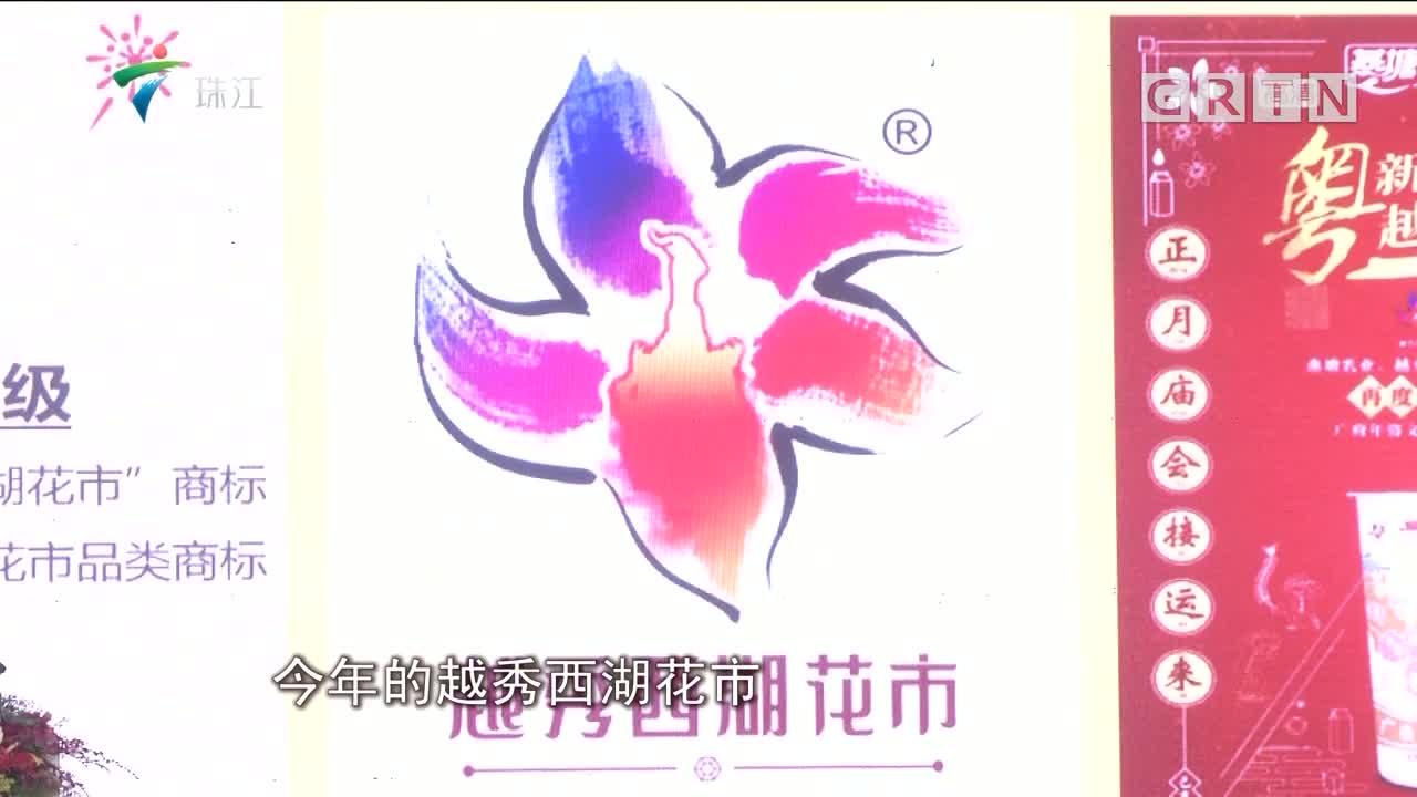 广州:西湖花市打造全新牌楼 还可体验无人配送