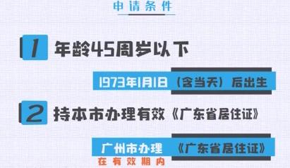 2019广州入户政策出炉 条件放宽程序简化