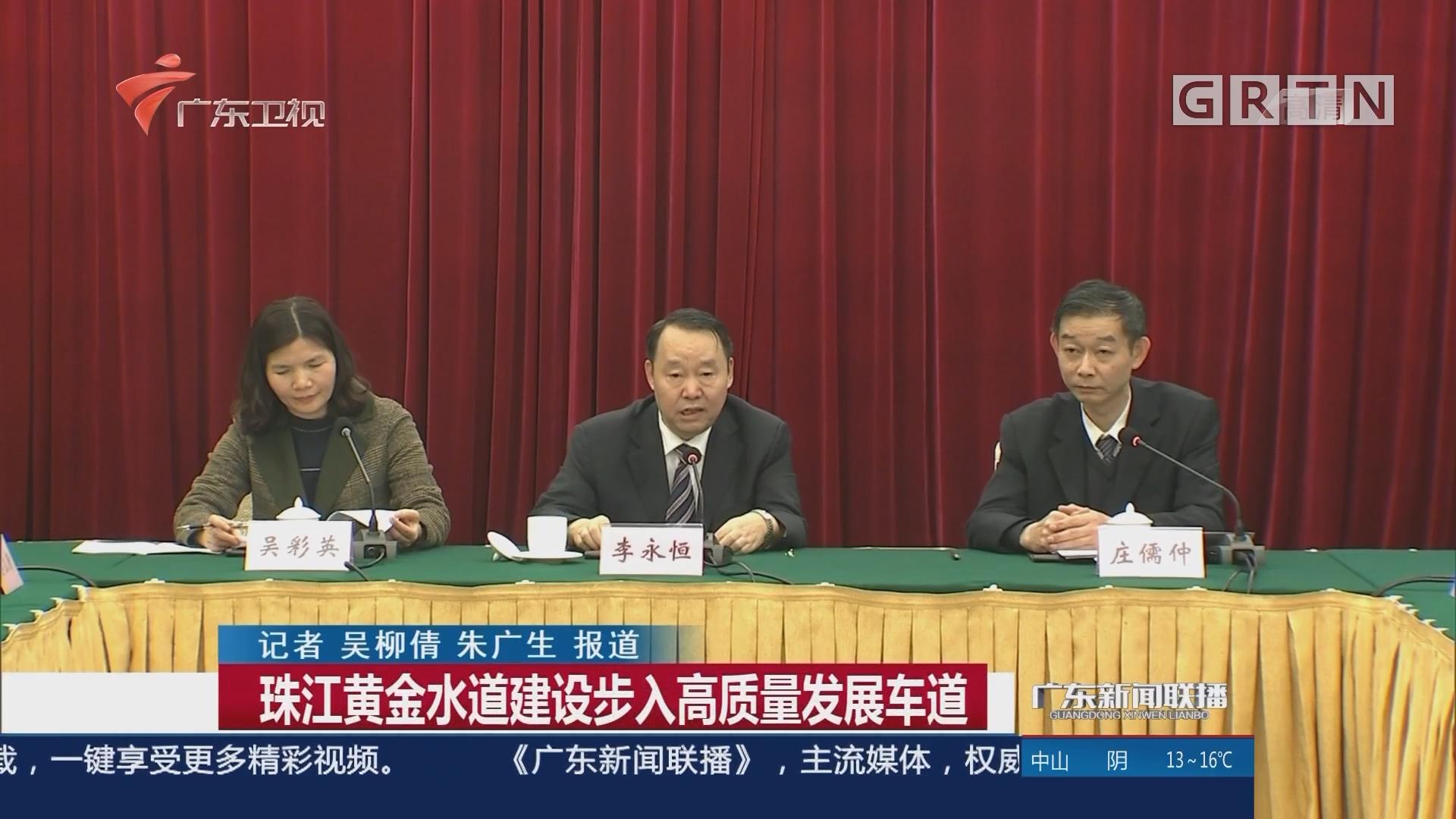 珠江黄金水道建设步入高质量发展车道