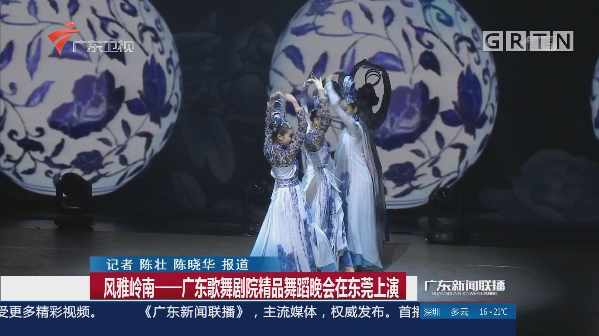 风雅岭南——广东歌舞剧院精品舞蹈晚会在东莞上演