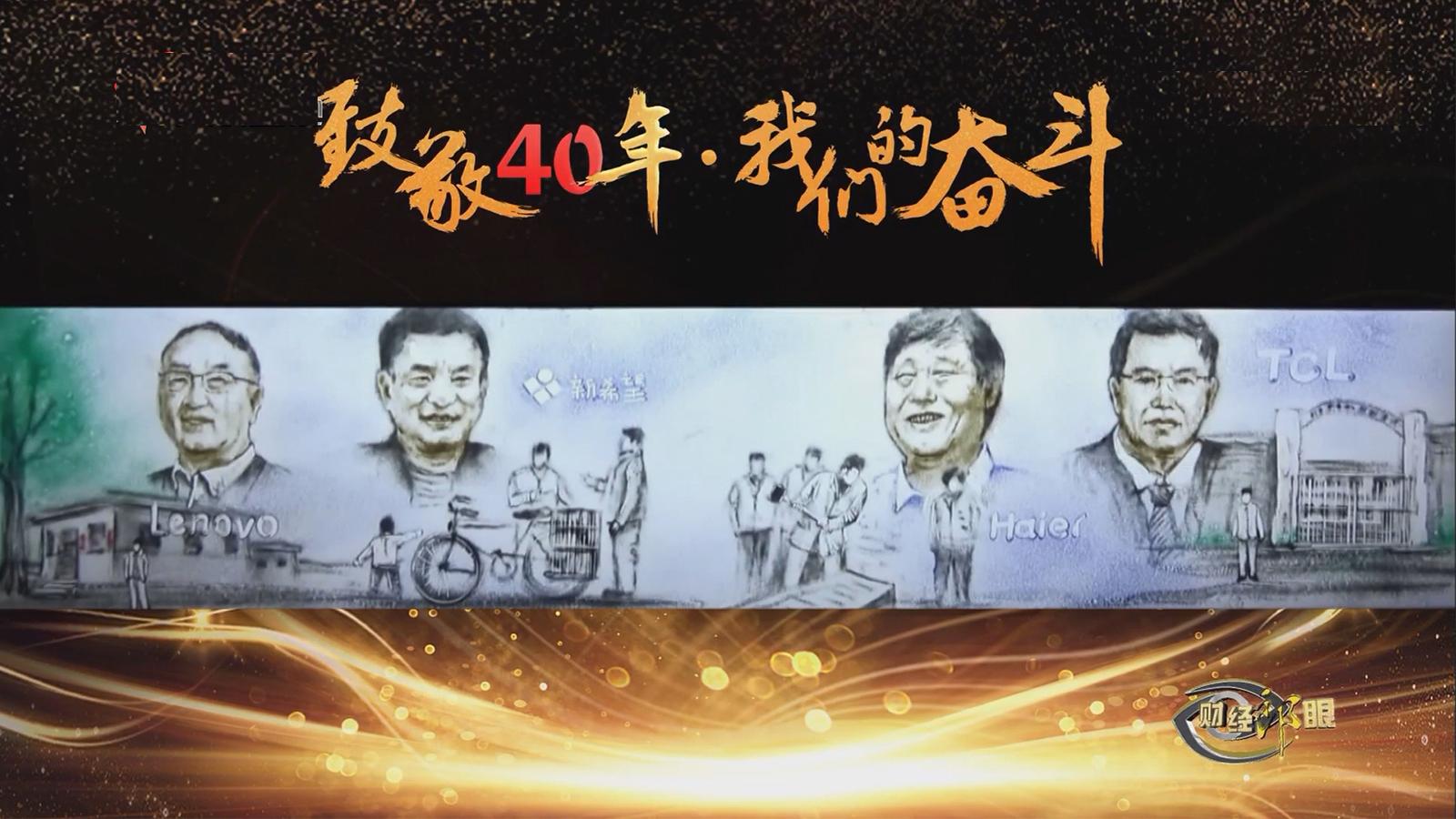 财经郎眼:致敬40年·我们的奋斗