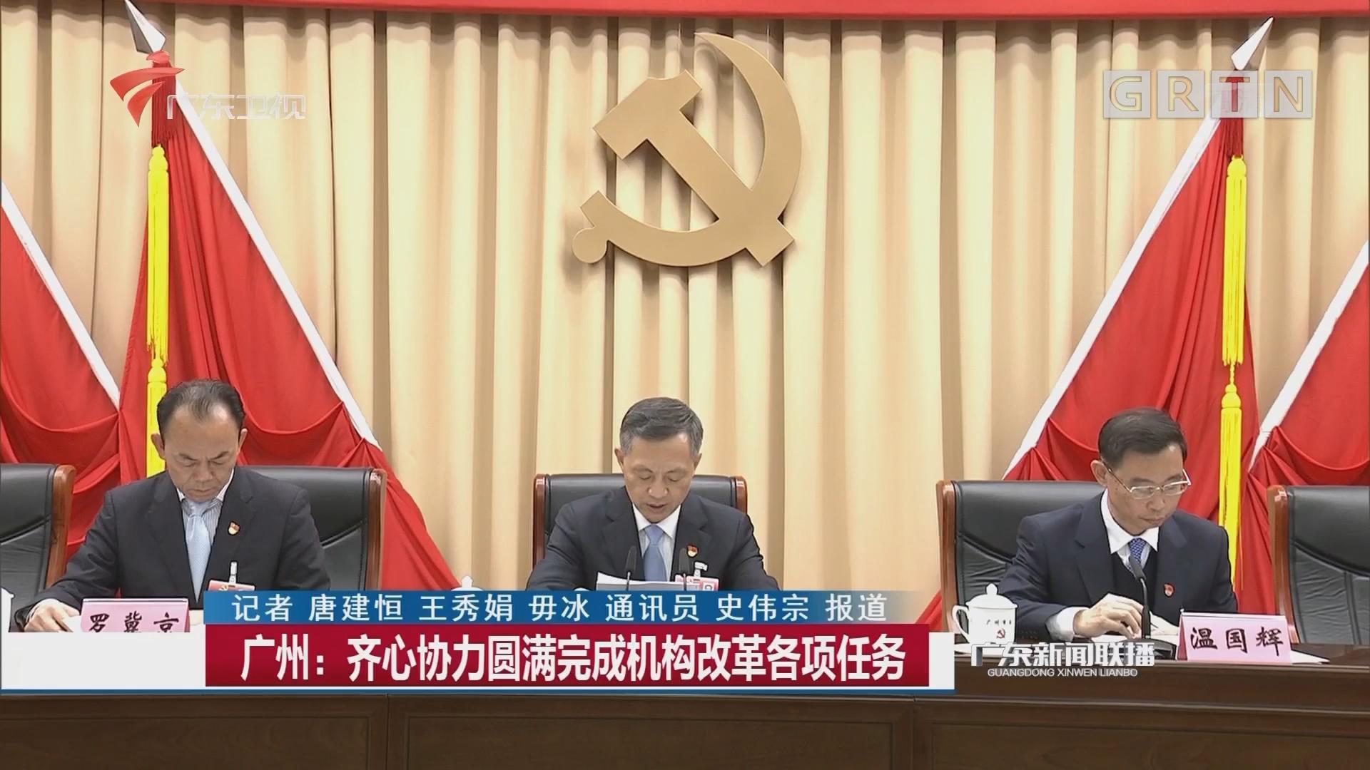 广州:齐心协力圆满完成机构改革各项任务