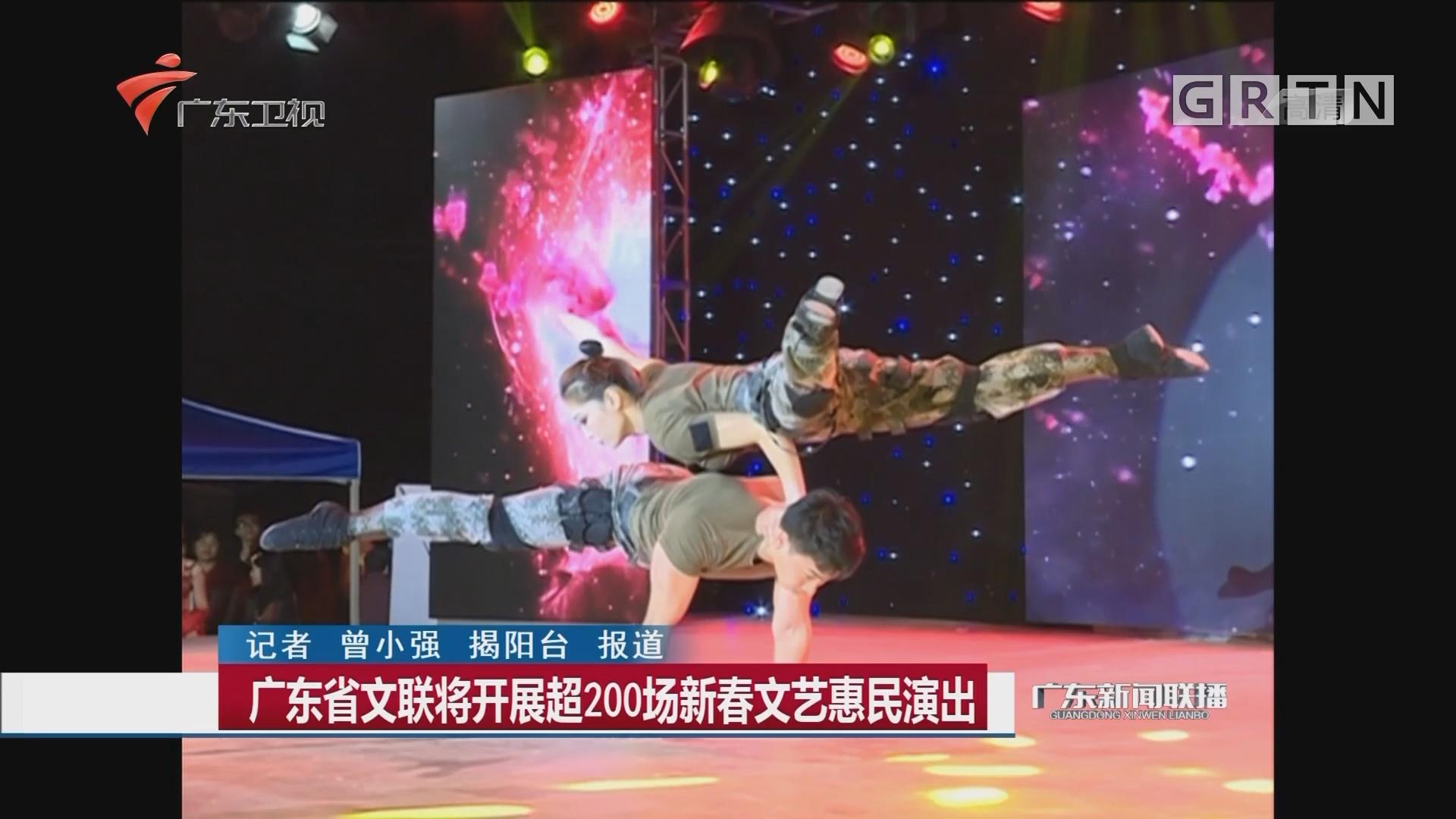 广东省文联将开展超200场新春文艺惠民演出