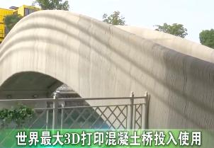 世界最大3D打印混凝土桥投入使用