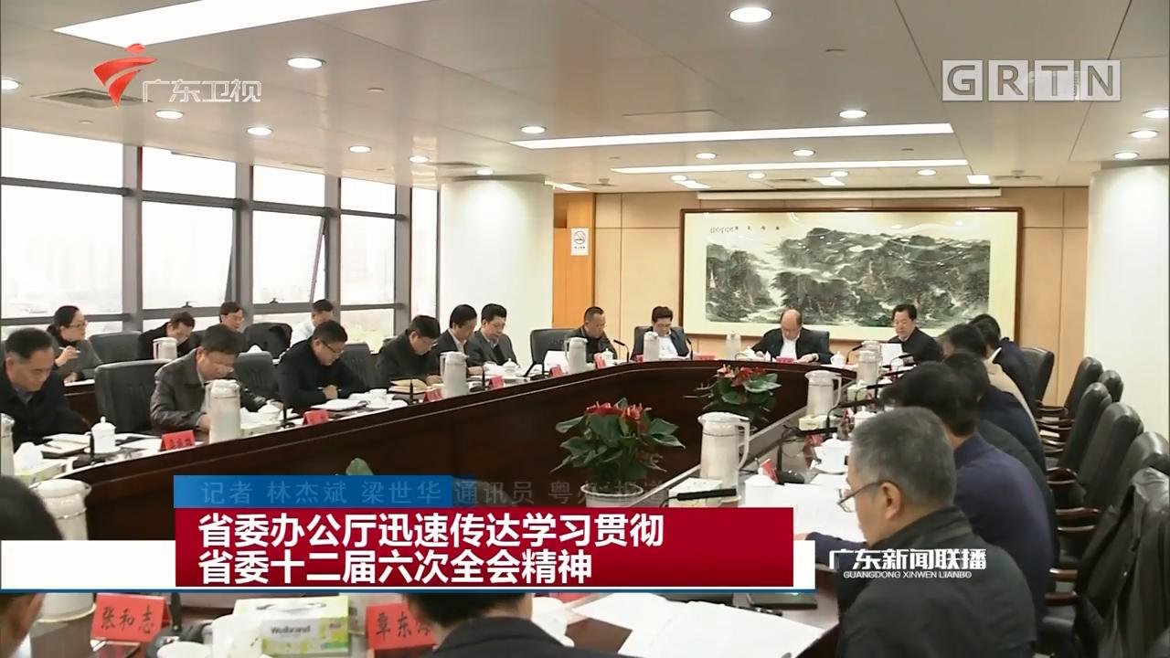省委办公厅迅速传达学习贯彻省委十二届六次全会精神