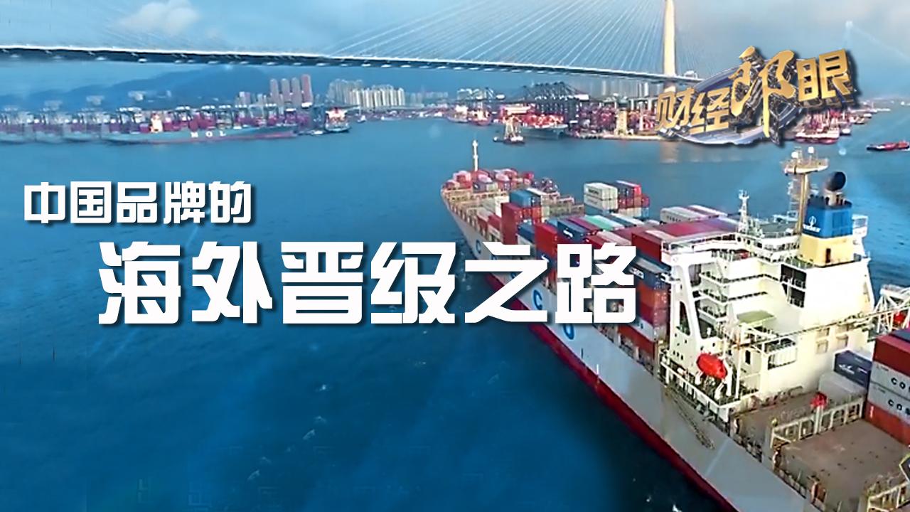 [HD][2019-01-21]财经郎眼:中国精品出海记