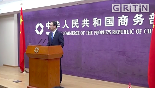 商务部:有信心推动2019年对外贸易稳中提质