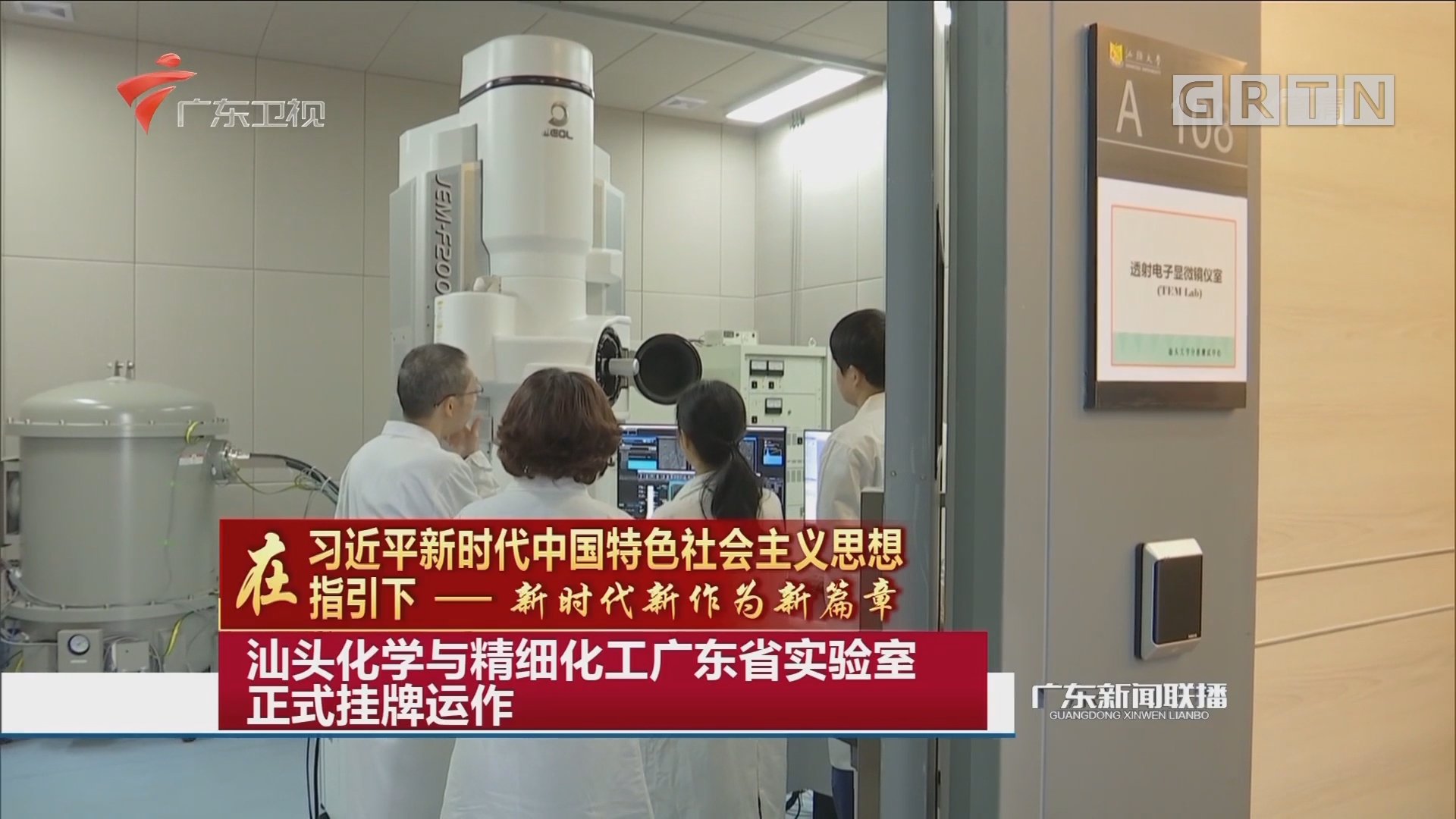 汕头化学与精细化工广东省实验室正式挂牌运作