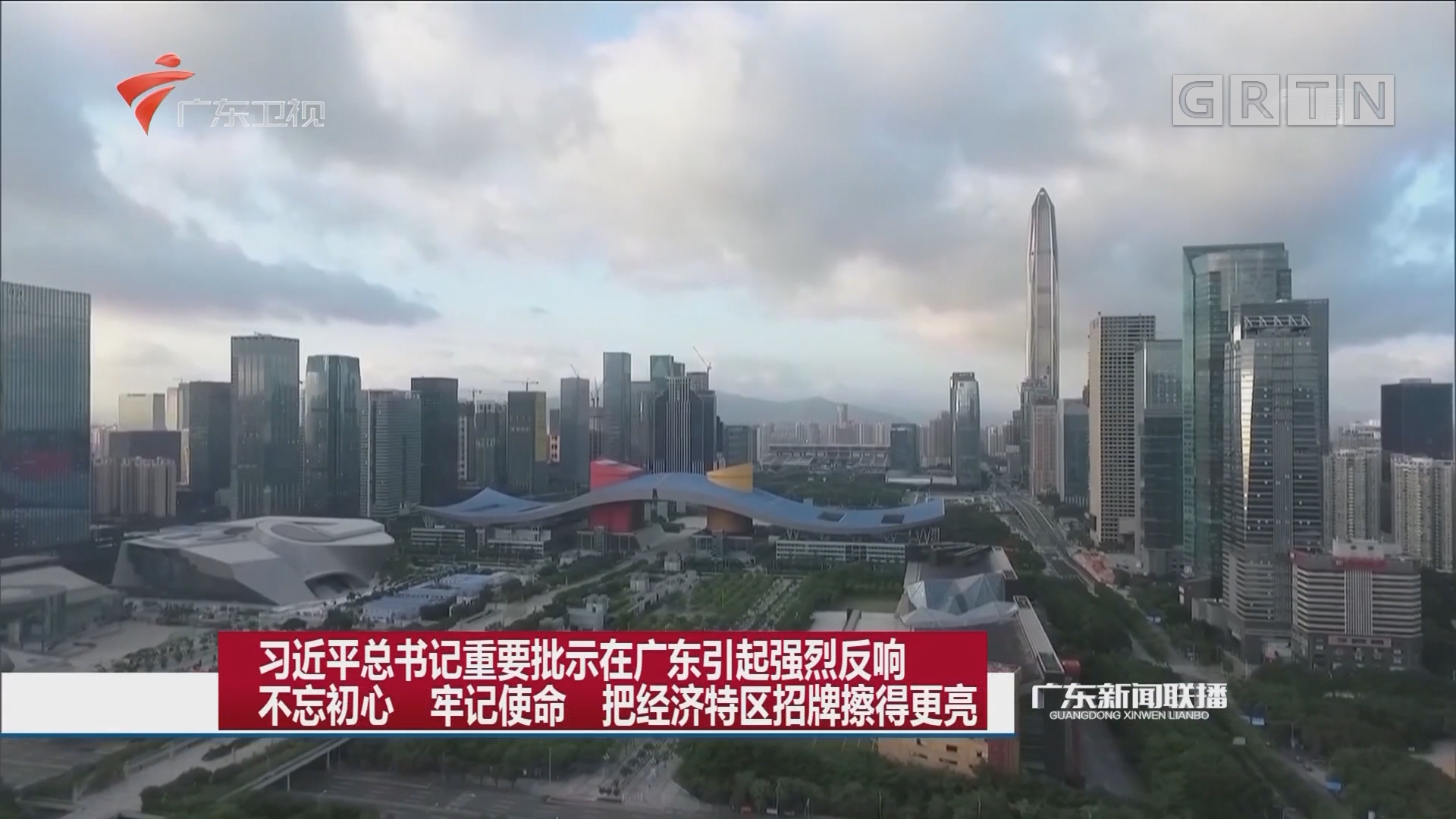 习近平总书记重要批示在广东引起强烈反响 不忘初心 牢记使命 把经济特区招牌擦得更亮