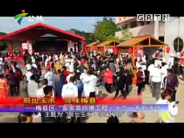 """厨出玉水 寻味梅县——梅县区""""客家菜师傅工程·十个一系列活动"""""""