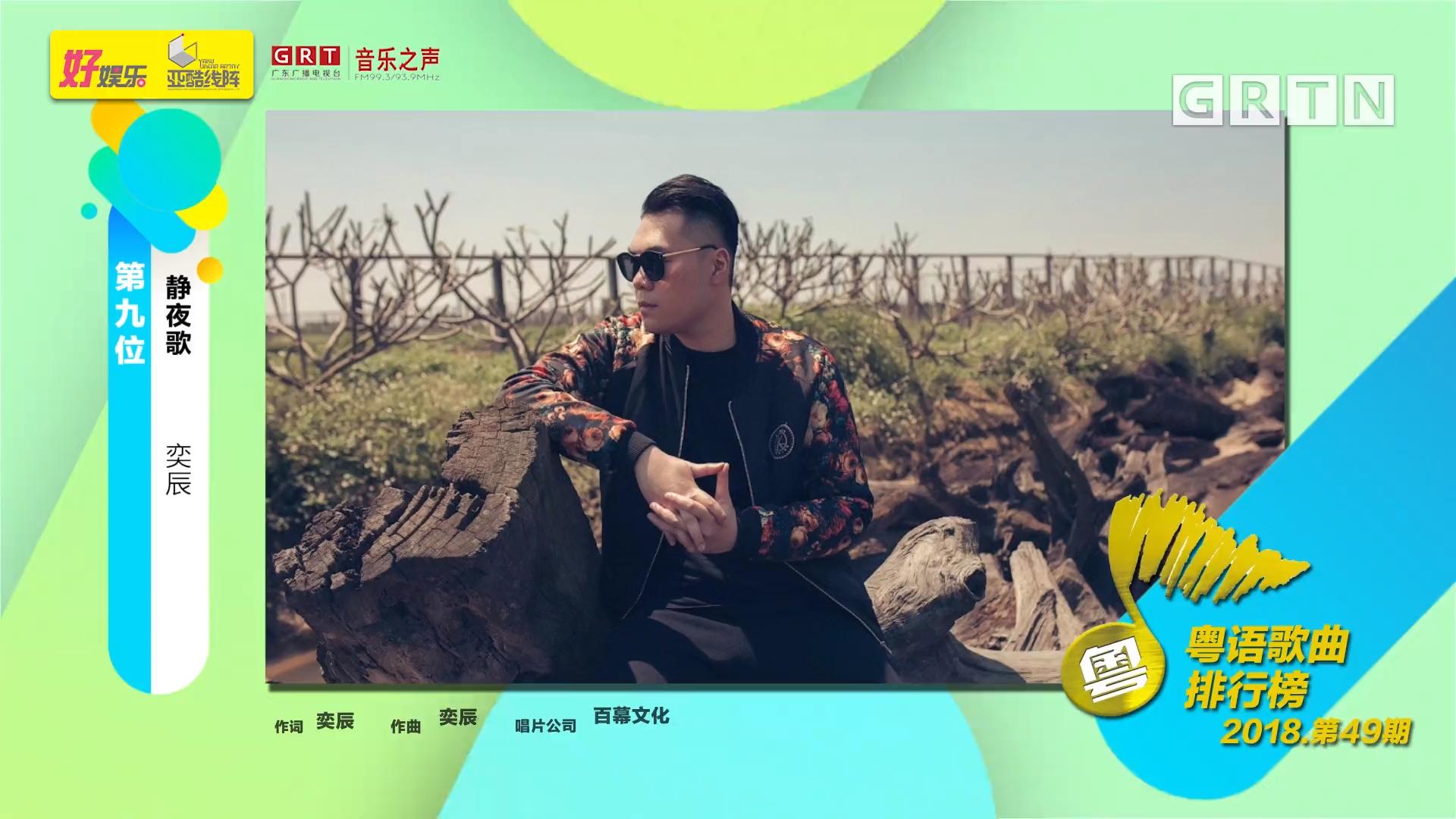 粤语歌曲排行榜2018年49期