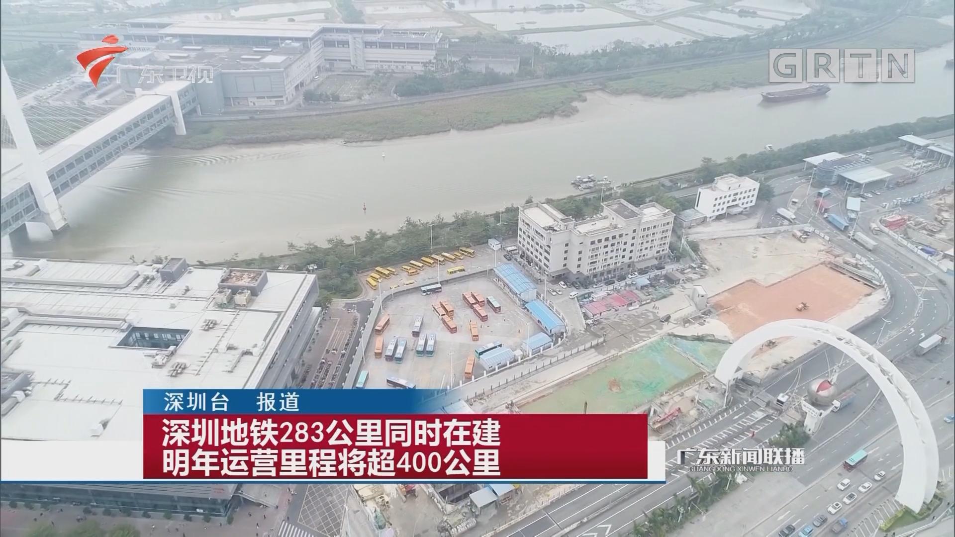 深圳地铁283公里同时在建 明年运营里程将超400公里