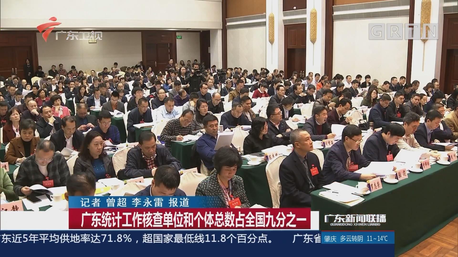 广东统计工作核查单位和个体总数占全国九分之一