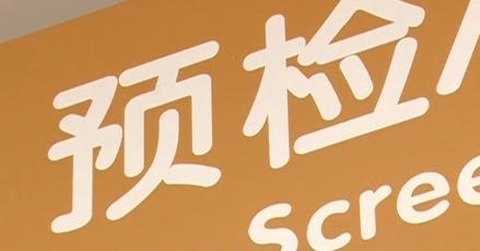 1月起 广州常住人口也可免费产前筛查