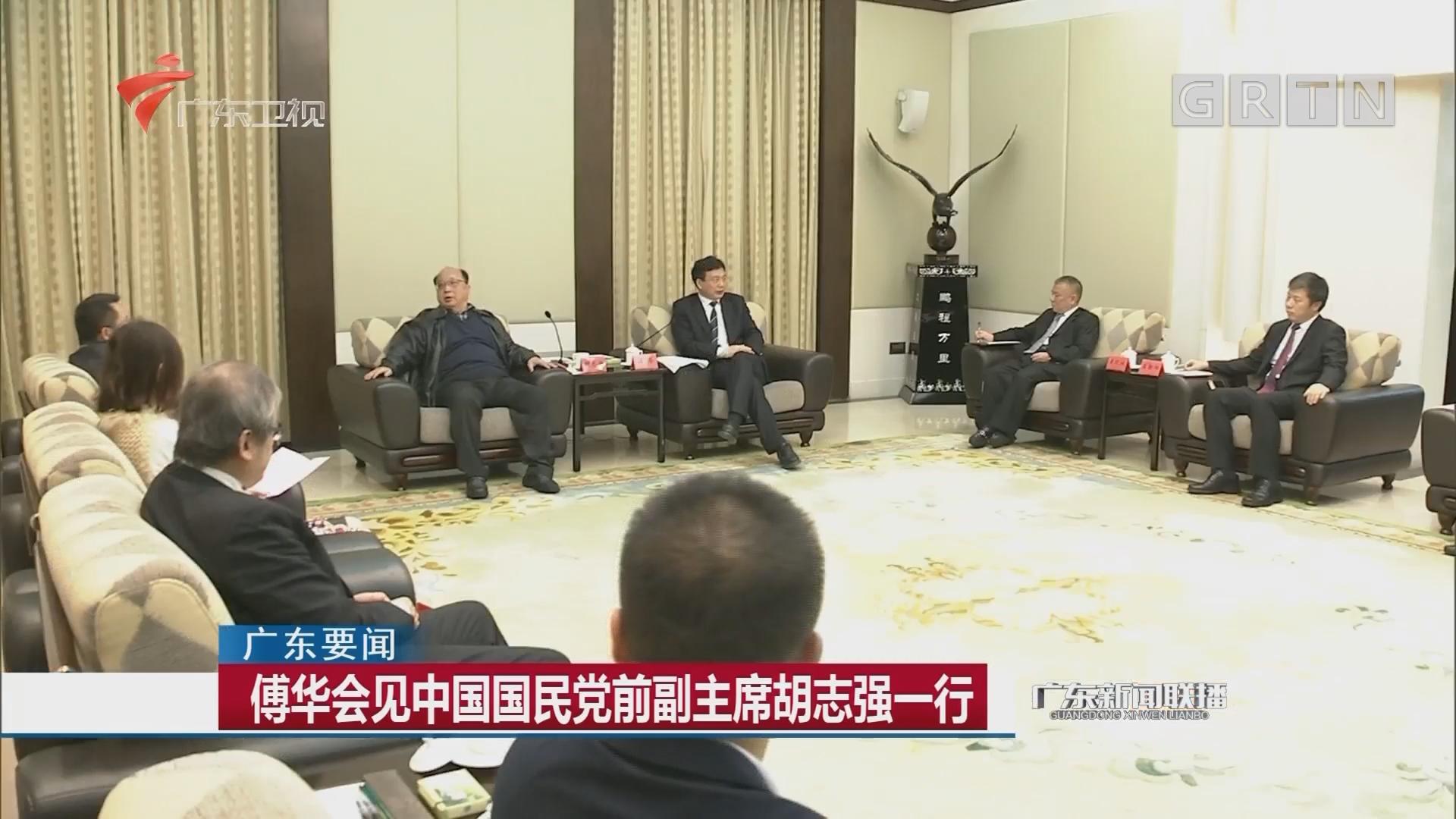 傅华会见中国国民党前副主席胡志强一行