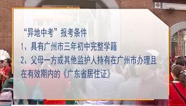 """广州:""""异地中考""""资格审核即将启动 今年条件有所放宽"""
