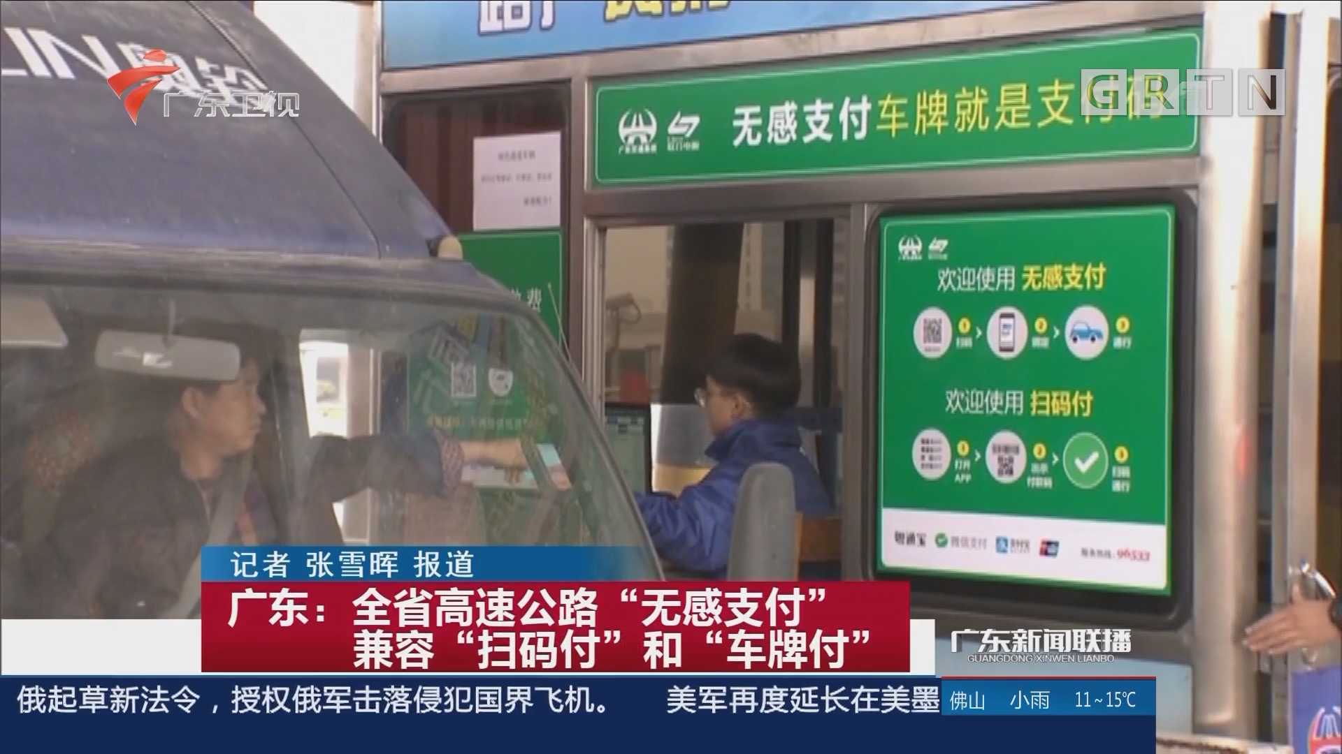 """广东:全省高速公路""""无感支付"""" 兼容""""扫码付""""和""""车牌付"""""""