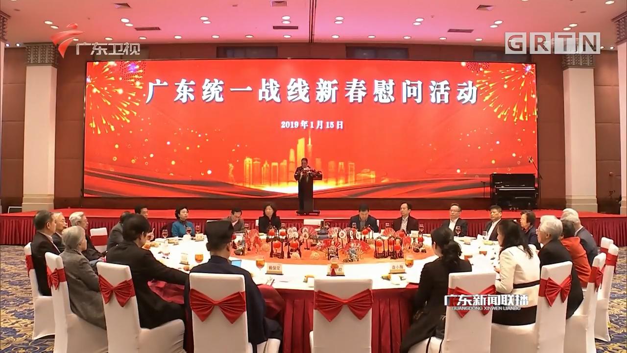 广东统一战线新春慰问活动在穗举行
