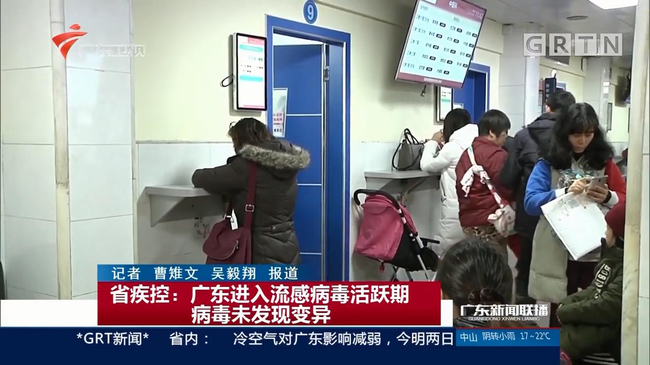 省疾控:广东进入流感病毒活跃期 病毒未发现变异