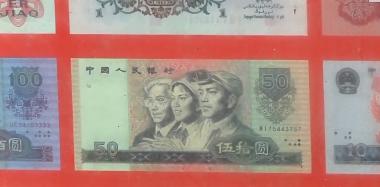 四套人民币停止市场流通 未来升值空间可期