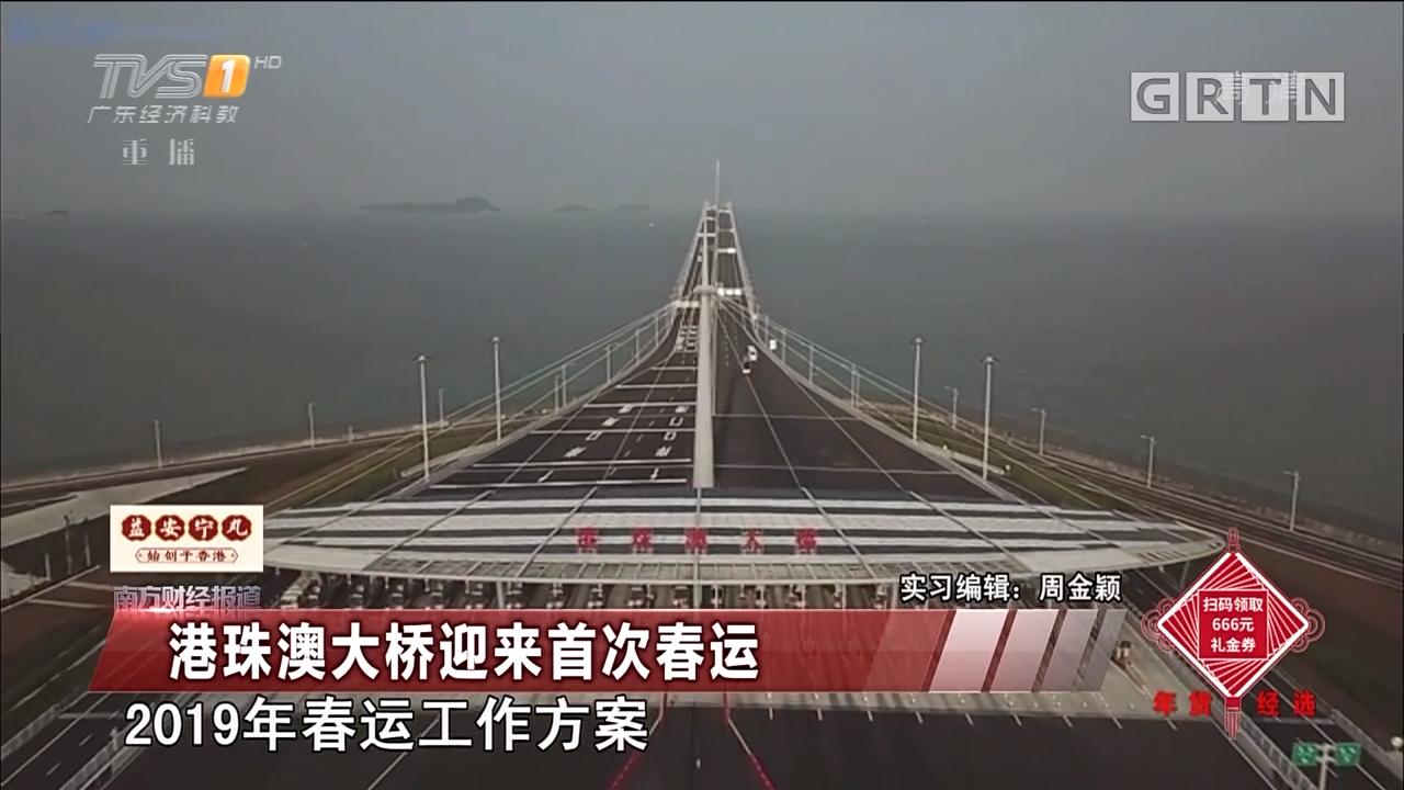 港珠澳大桥迎来首次春运