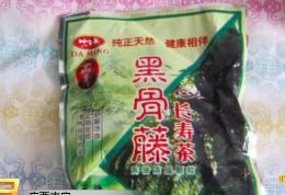 """广西南宁:多人喝""""长寿茶""""中毒 养生茶变泻药?"""