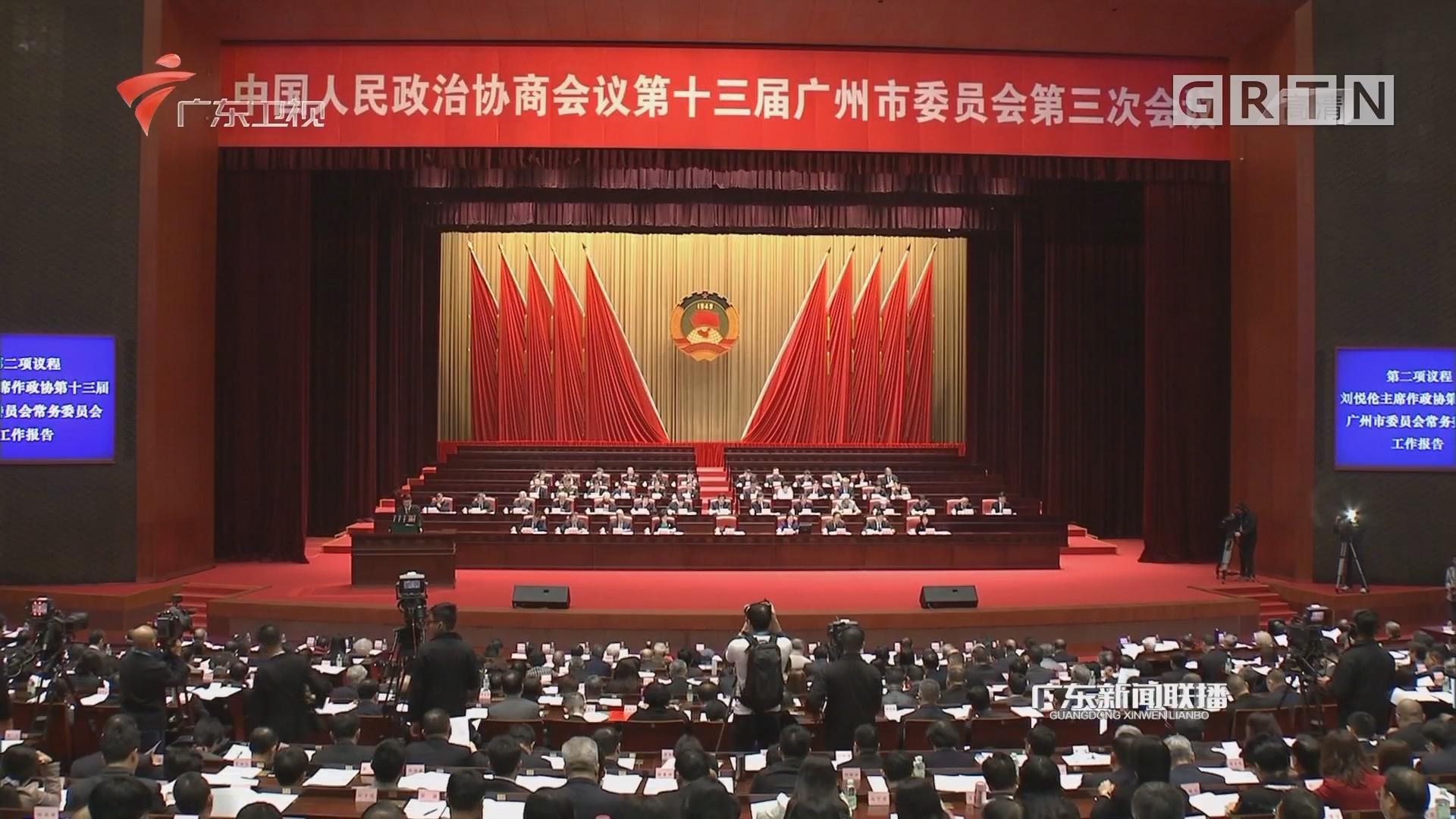 广州市政协十三届三次会议开幕