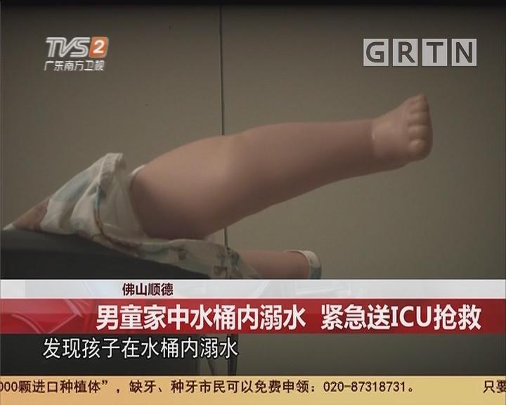 佛山顺德:男童家中水桶内溺水 紧急送ICU抢救