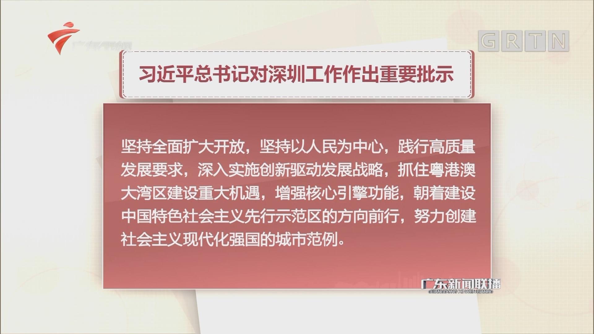 习近平总书记对深圳工作作出重要批示