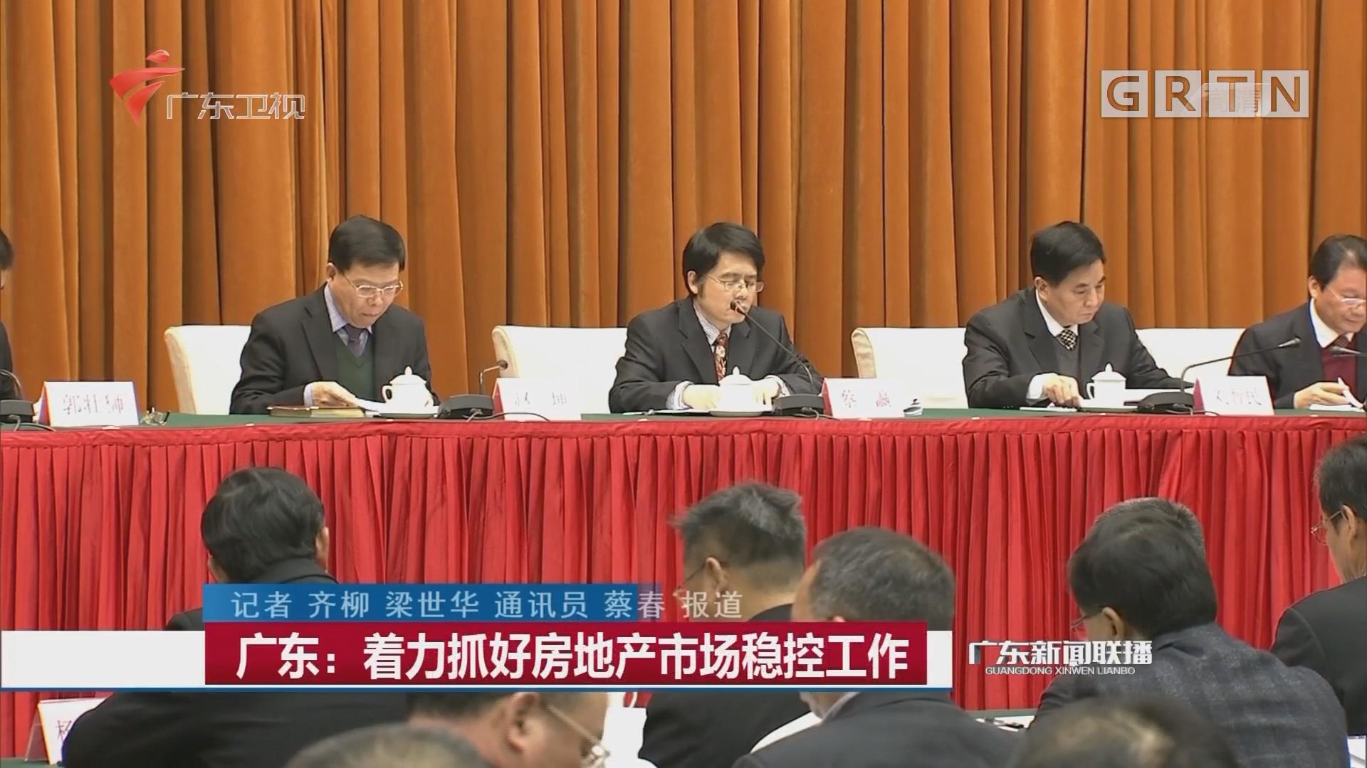 广东:着力抓好房地产市场稳控工作