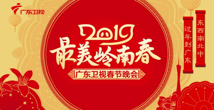 [2019-02-05]最美岭南春——2019manbetx手机版 - 登陆卫视春节晚会