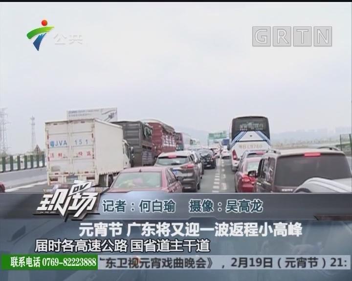 元宵节 广东将又迎一波返程小高峰