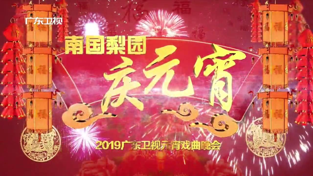 南国梨园庆元宵 2019广东卫视元宵戏曲晚会