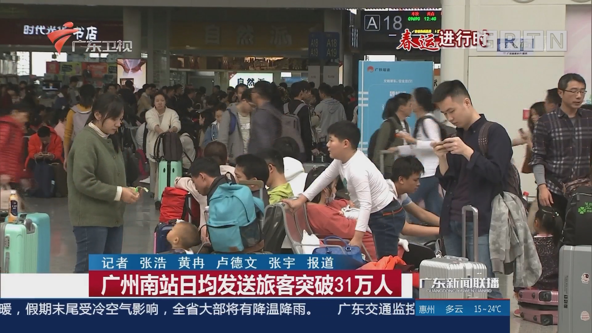 广州南站日均发送旅客突破31万人