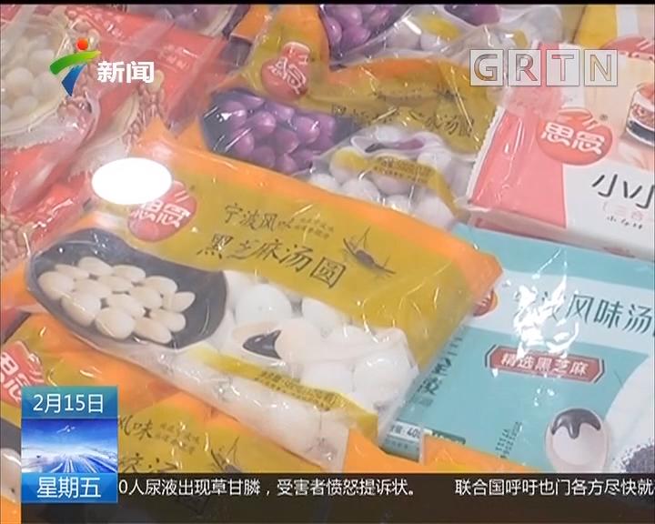 茂名:元宵节 传统汤圆依然是市民首选