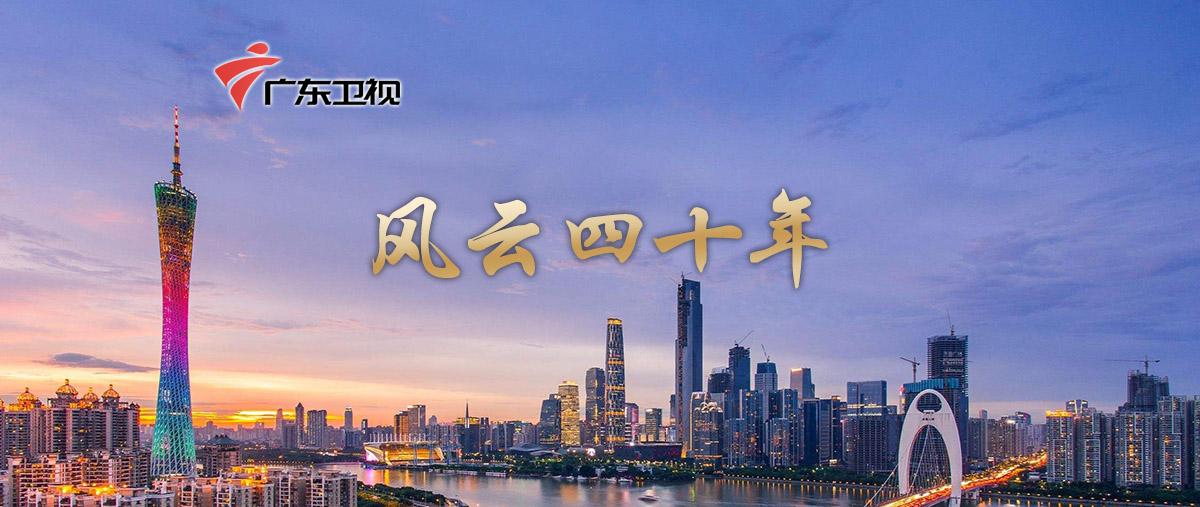 《风云四十年》:展望未来(第九集)