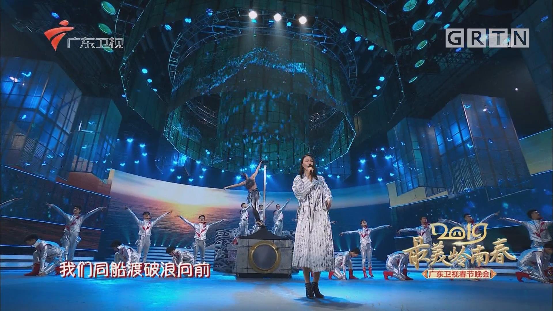 扬帆未来!谭维维献唱2019广东春晚,热情满满,带你一起扬帆起航