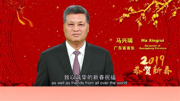广东省省长新春贺词:《广东向世界问好》
