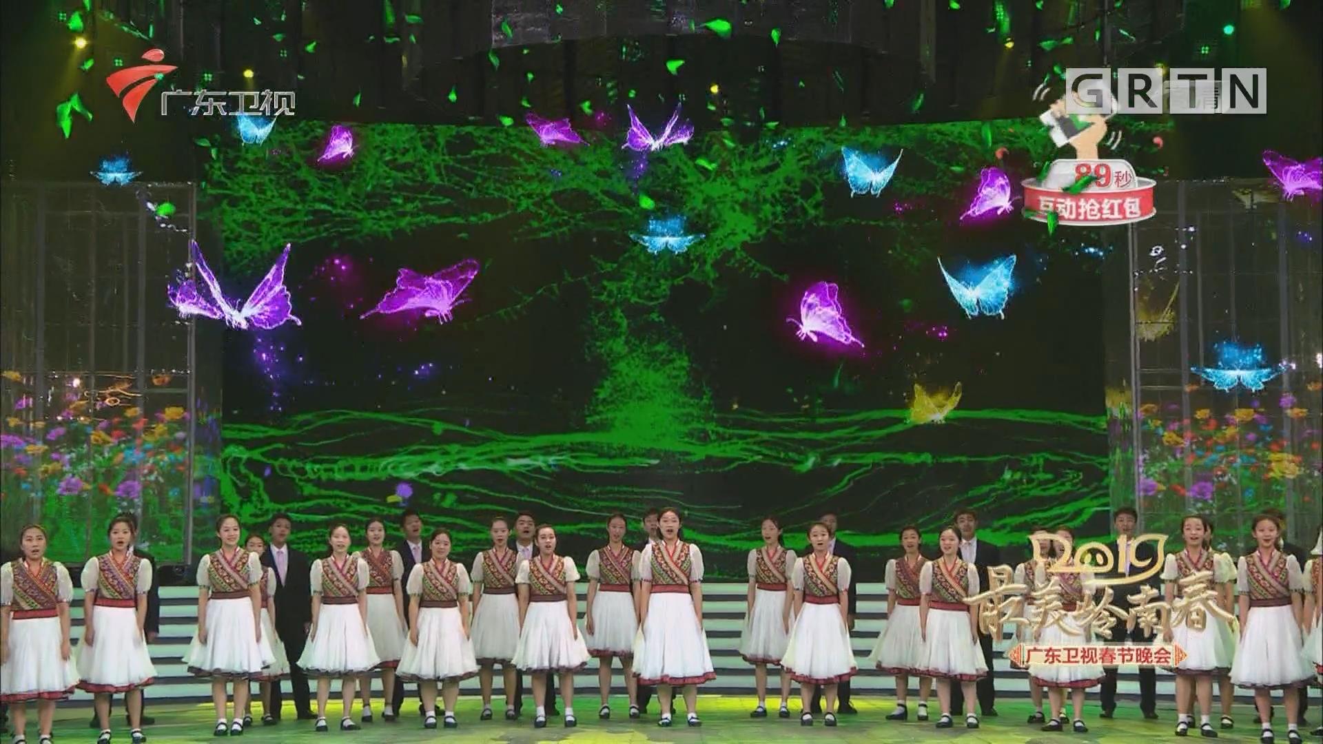 《聆听绿色》惊艳2019广东春晚,欢快童声带你感受广东的生机勃勃