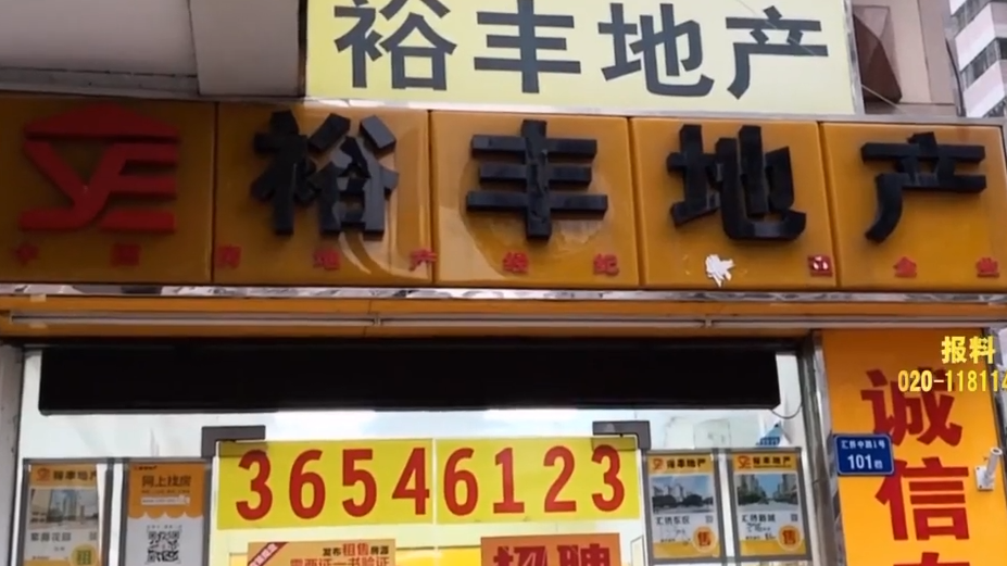 """[HD][2019-03-18]今日一线:聚焦315:房产中介的""""合同陷阱"""" 男子购房未成 反欠中介3万5"""
