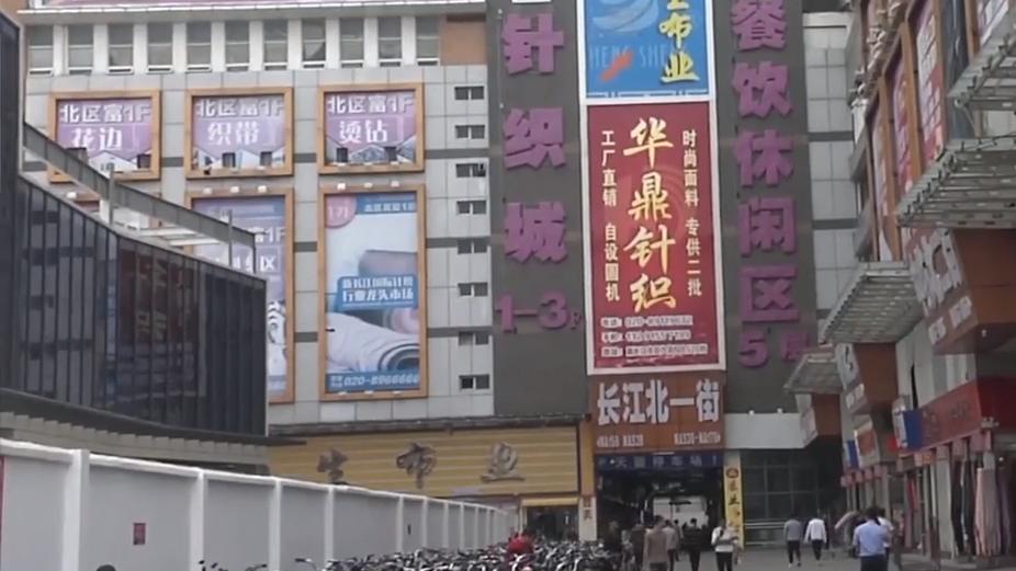 广州中大布匹市场:客流量大影响交通 产业拟向清远疏解