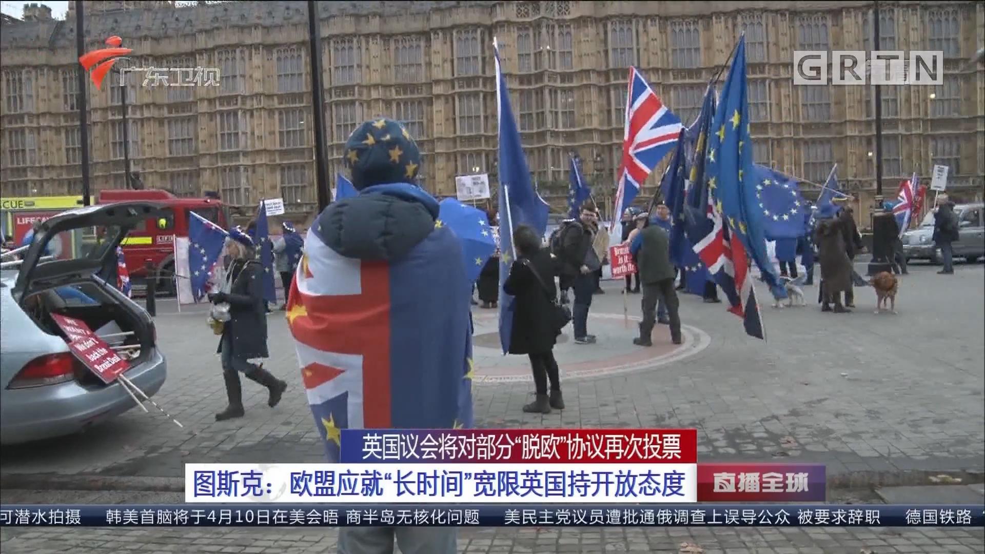 """英国议会将对部分""""脱欧""""协议再次投票 图斯克:欧盟应就""""长时间""""宽限英国持开放态度"""