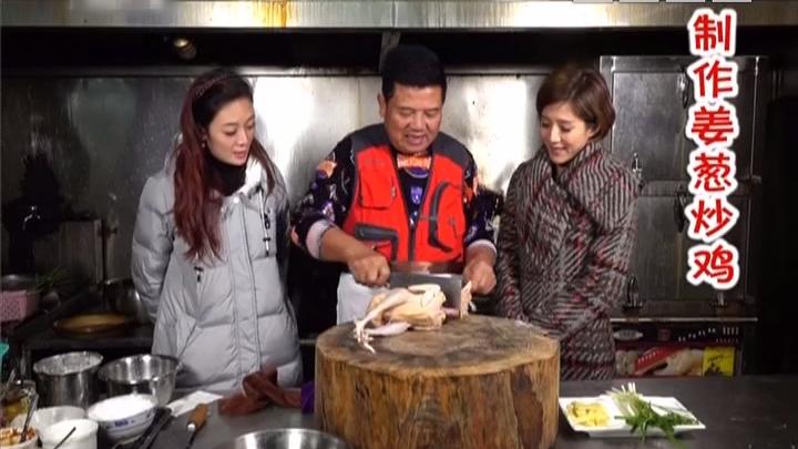 [2019-03-11]我爱返寻味:制作姜葱炒鸡