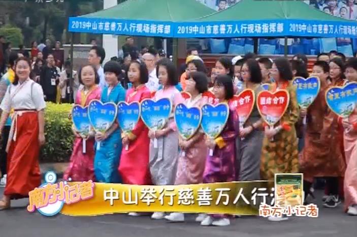 [2019-02-28]南方小记者:中山举行慈善万人行活动