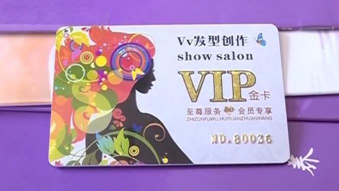 江门:美发店接连关门 会员被转手退费难
