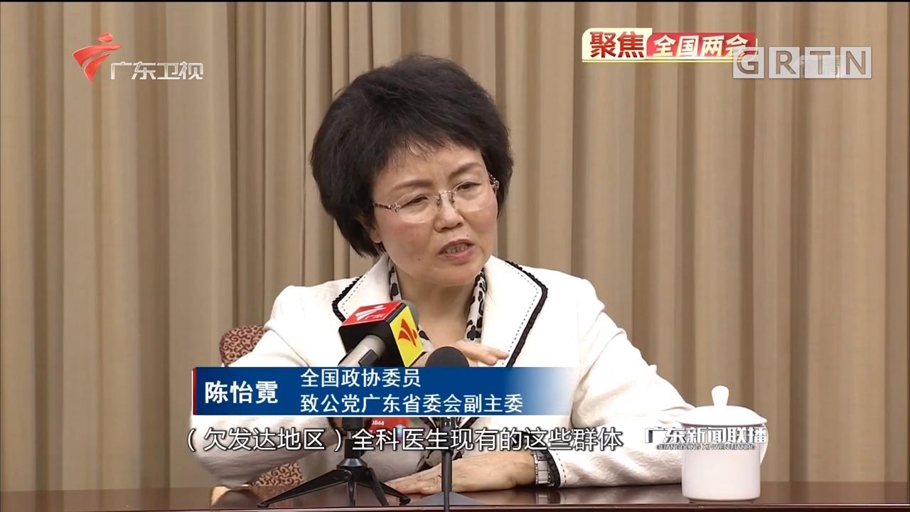 全国政协委员陈怡霓:壮大全科医生队伍 提高基层医疗水平