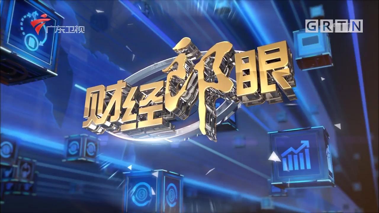 [HD][2019-02-25]财经郎眼:2019个税指南