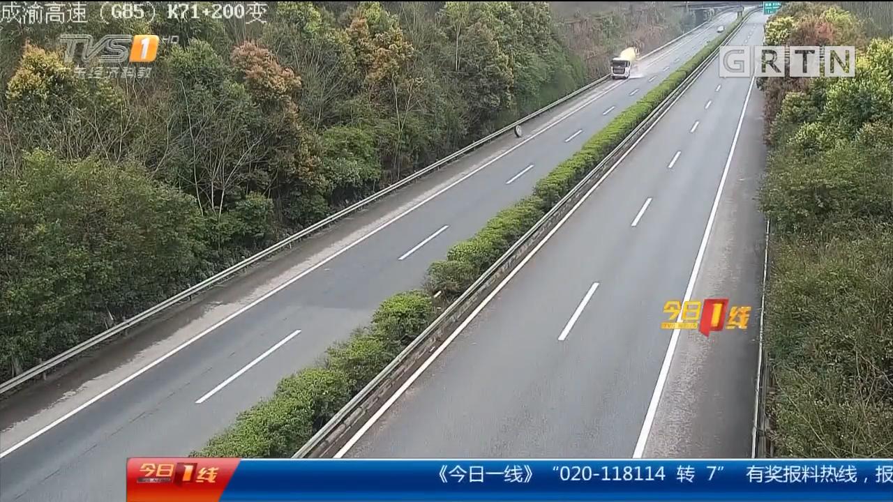 """成渝高速:轮胎半路""""飞""""了 途经车辆纷纷躲避"""
