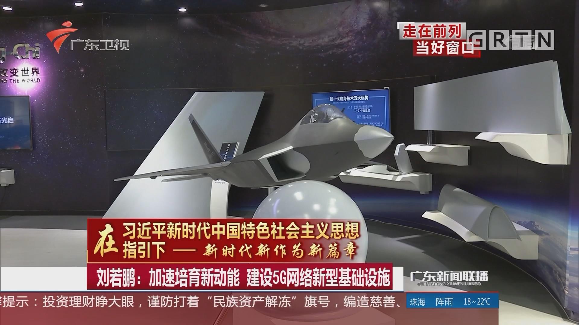 刘若鹏:加速培育新动能 建设5G网络新型基础设施