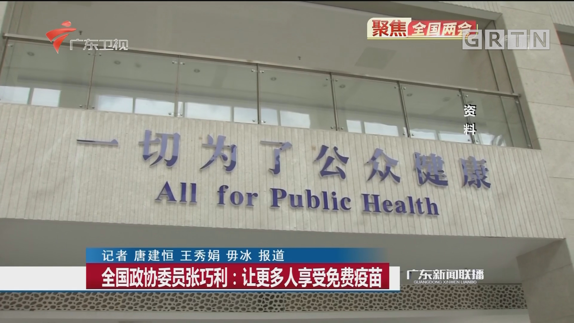 全国政协委员张巧利:让更多人享受免费疫苗